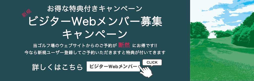 Webメンバー募集
